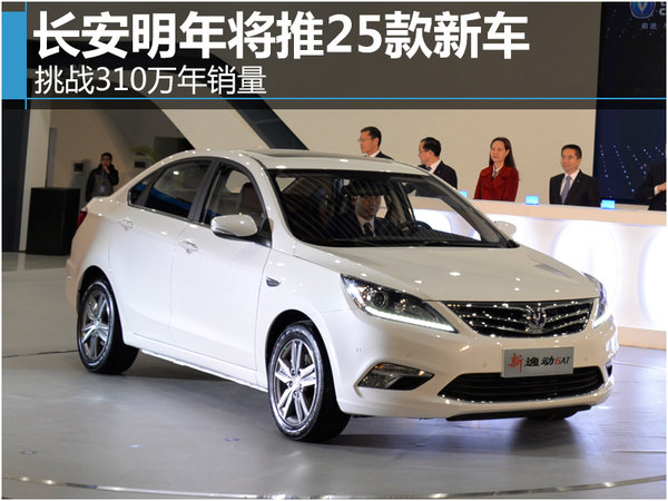 长安明年将推25款新车 挑战310万年销量-图1