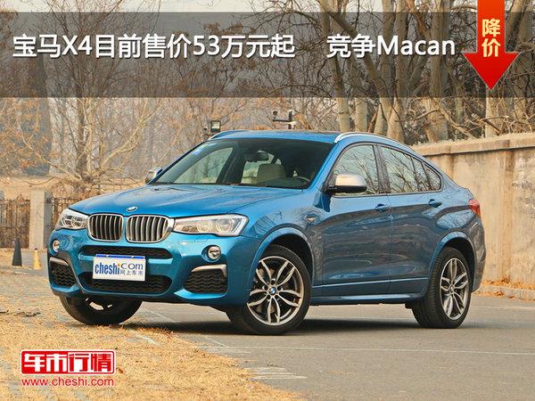 宝马X4目前售价53万元起    竞争Macan-图1
