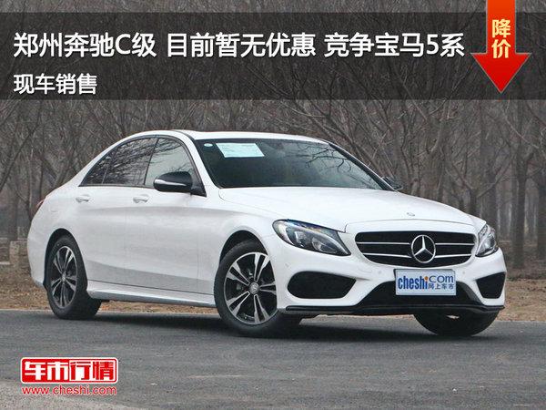 郑州奔驰C级 目前暂无优惠 竞争宝马5系-图1