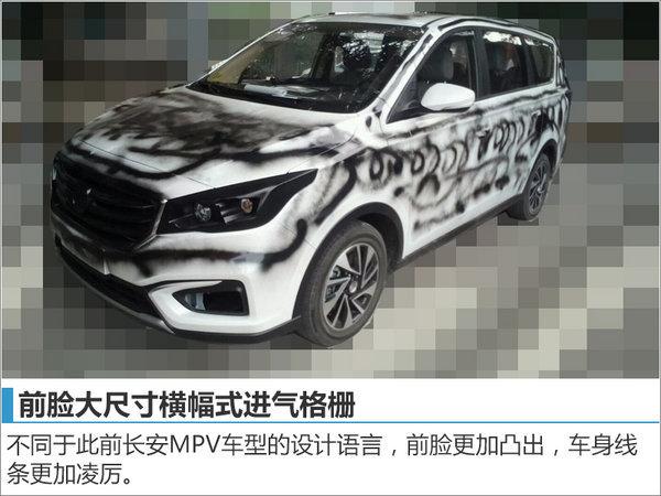 长安首款MPV命名凌轩  竞争宝骏730-图-图2