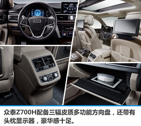 众泰中大型轿车Z700H正式上市 11.98-11.xx万-图6