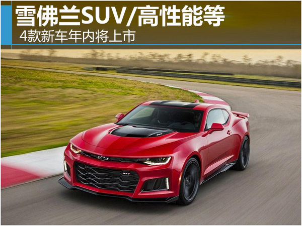 雪佛兰SUV 高性能等 4款新车年内将上市高清图片