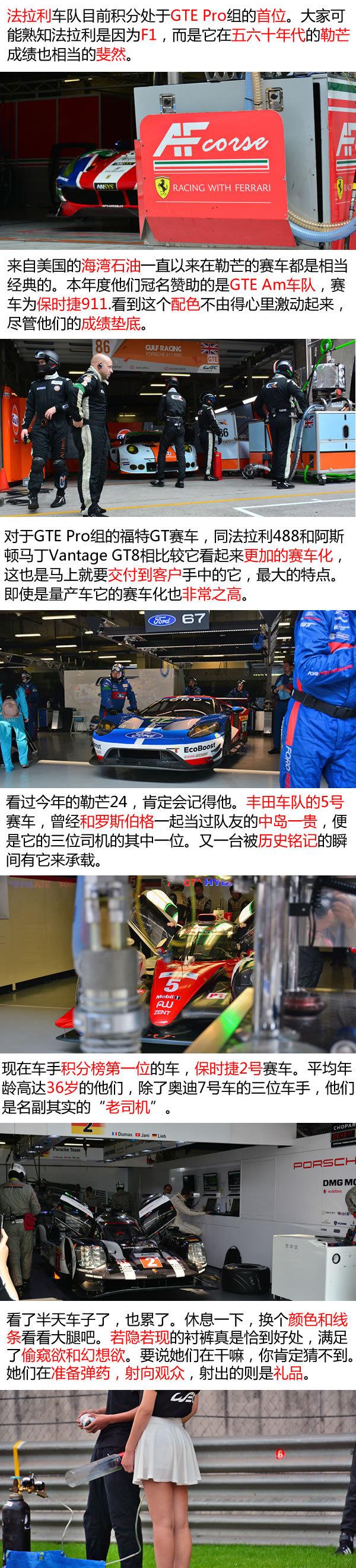 50年后还是干你 WEC上海站福特GT夺魁-图4