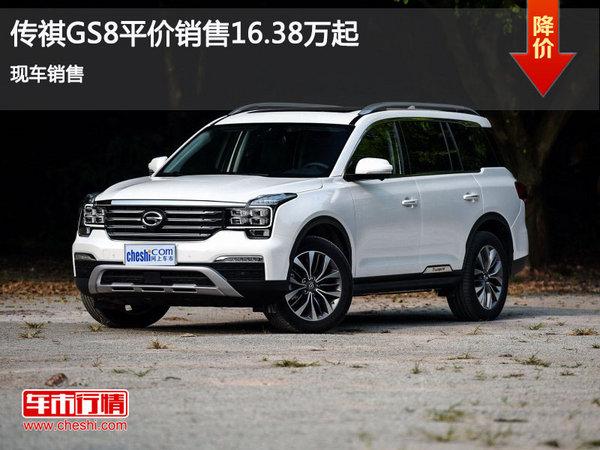 广汽传祺GS8售16.38万起降价竞争哈弗H7-图1
