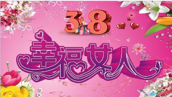 3.8女人节苏州新世纪奇瑞感恩回馈