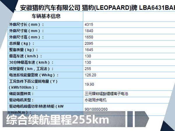 猎豹CS9将推纯电动版 续航超北汽新能源EX260-图2