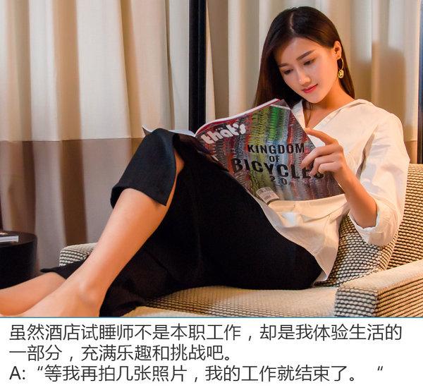 爱上这般舒适感 美女试睡师体验启辰T90-图16