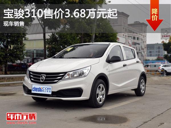 宝骏310售价3.68万 降价竞争吉利熊猫-图1