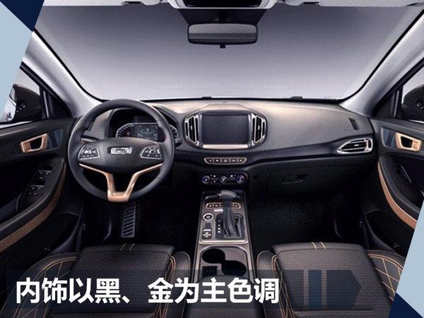 10款新车将于明日正式上市 SUV最低只要7.98万-图5
