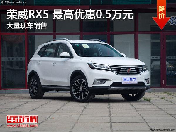 荣威RX5最高可优惠0.5万元竞争传祺GS5-图1