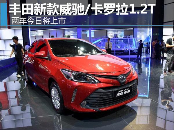丰田新款威驰/卡罗拉1.2t 两车今日将上市