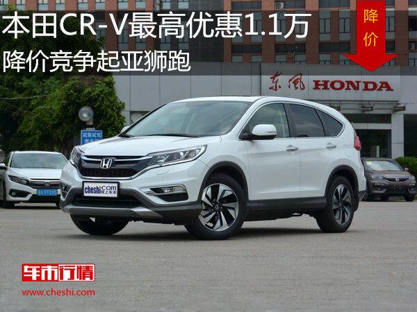 本田CR-V最高优惠2万 降价竞争起亚狮跑-图1