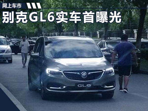 别克GL6实车首曝光 于11月上市/竞争大众途安-图1
