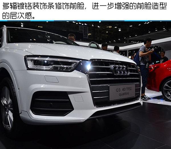 2016北京车展 一汽大众奥迪新款Q3实拍-图5