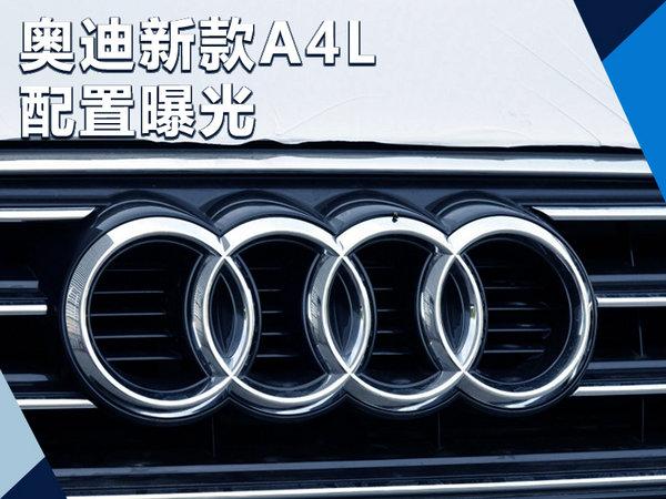奥迪新款A4L配置曝光 增1.4T车型/9月上市-图1