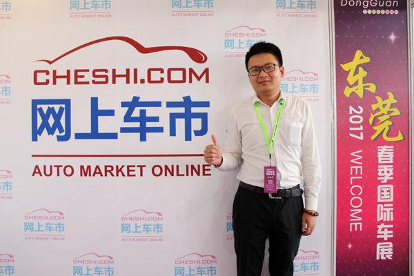 网上车市专访东莞志和荣威销售经理邱勇-图1