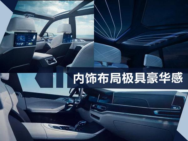 宝马X7插电混动概念车正式亮相 明年推量产版-图6