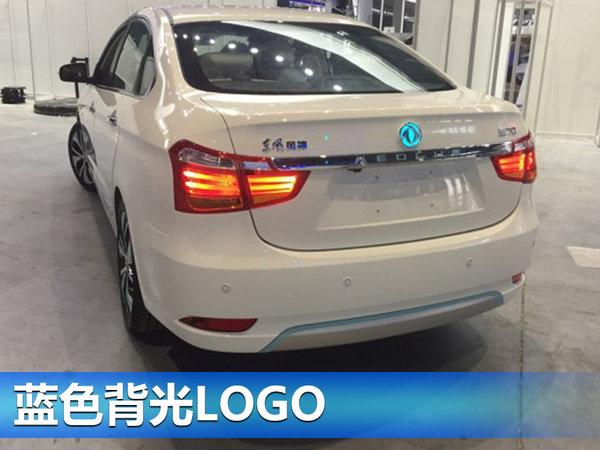 东风风神E70 上海国际车展正式发布-图3