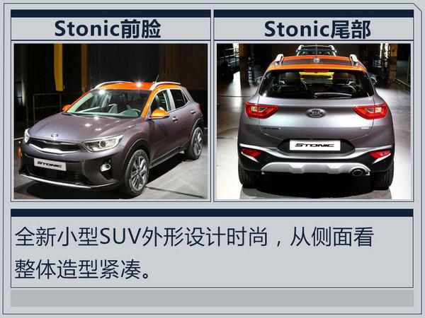 东风悦达起亚将推3款全新小车 跨界版/SUV等-图4