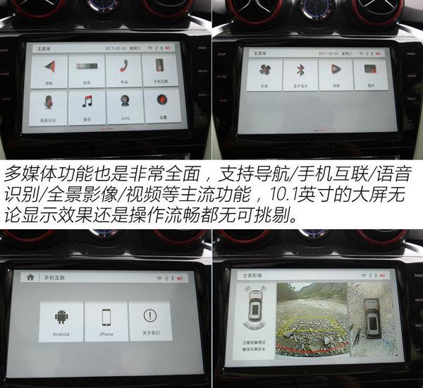 狂野外形下大有不同 试驾北京(BJ)20-图6