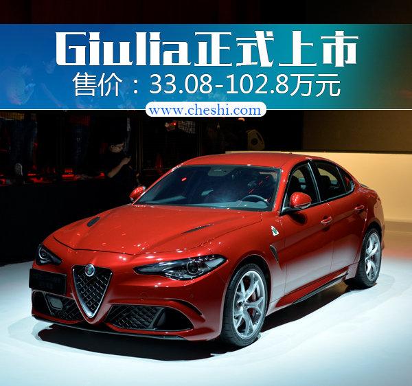 阿尔法·罗密欧Giulia上市 售价33.08万起-图1