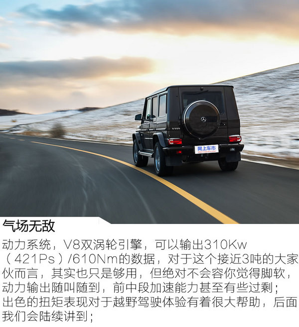 勇敢坚毅无出其右 冰雪试驾2017款奔驰G500-图3