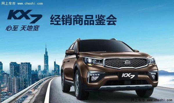 悦达起亚豪华7座SUV KX7尊跑燃情上市-图1