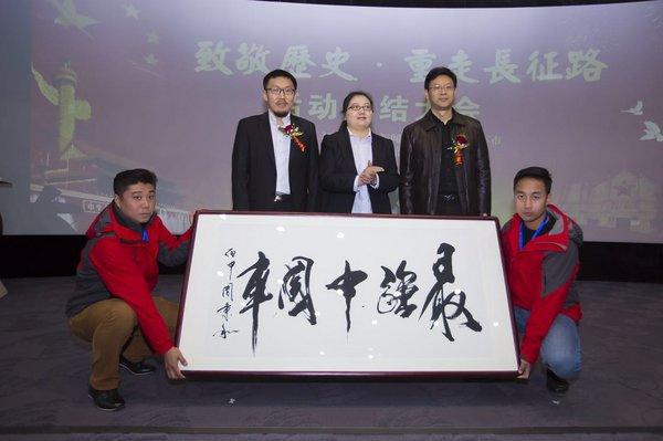 """""""致敬历史·重走长征路""""活动在北京汽车博物馆举行总结大会-图3"""