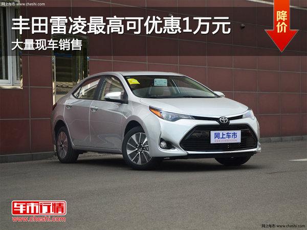 丰田雷凌最高可优惠1万元降价竞争轩逸-图1