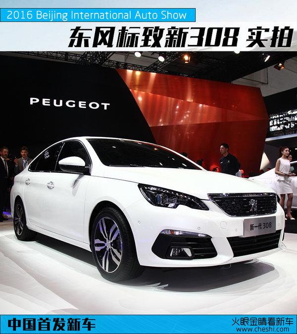 2016年北京国际车展 东风标致新308实拍-图1