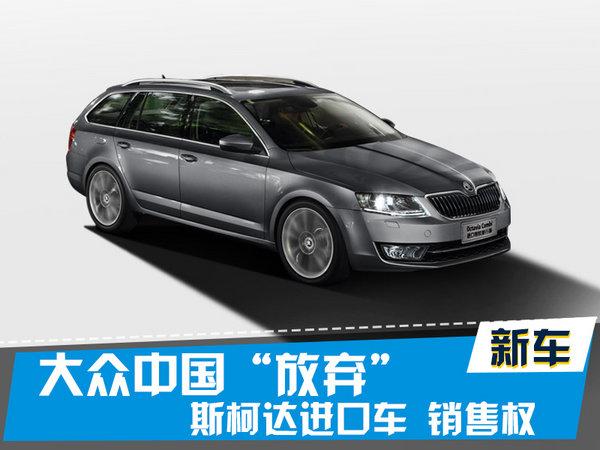 """大众中国""""放弃""""斯柯达进口车 销售权易主-图1"""