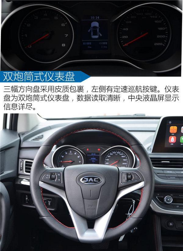 爆款再升级  江淮第三代瑞风S3试驾体验-图9