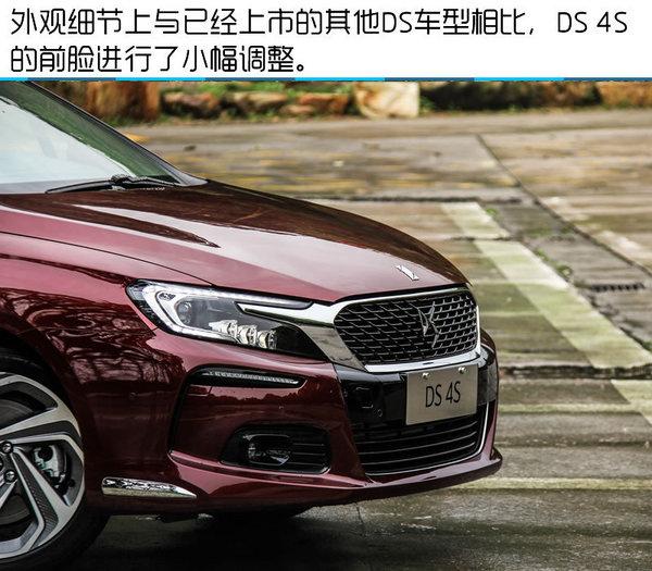 北京车展上市:DS 4S售14.99起亮点解读-图1