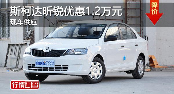衡阳斯柯达昕锐优惠1.2万元 现车供应-图1