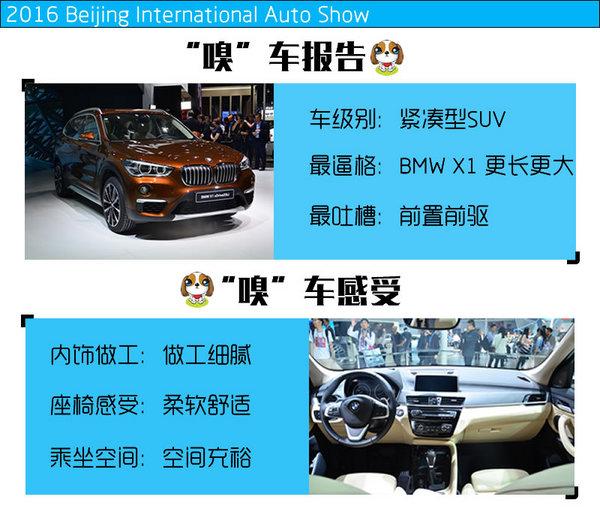 2016北京车展 华晨宝马全新X1实拍解析-图2