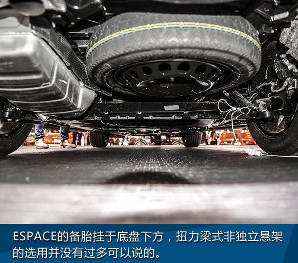 听说大的会更爽! 上海车展实拍雷诺ESPACE-图8
