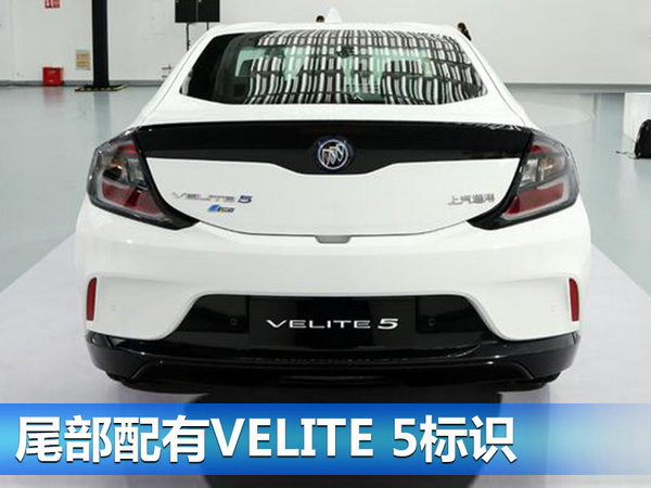 别克增程式电动车VELITE 5于明日上市-图3
