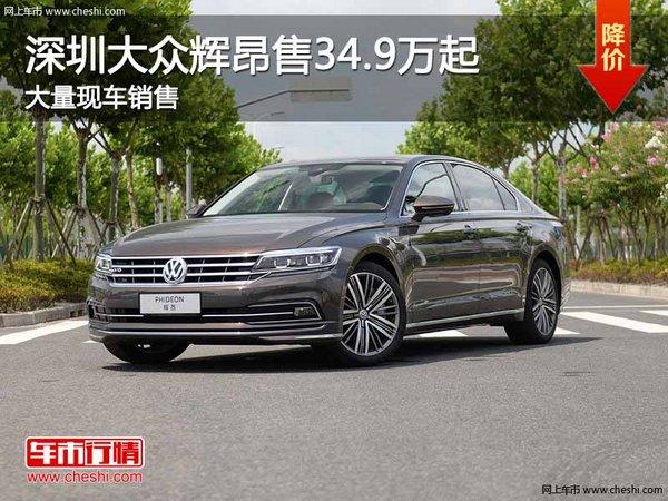 深圳大众辉昂34.9万起售 竞争奥迪A6L-图1