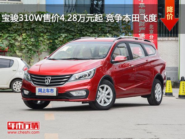 宝骏310W售价4.28万元起 竞争本田飞度-图1