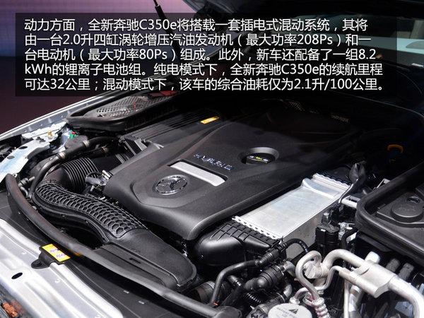 纯电动模式电池续航32公里 奔驰C350e车展实拍