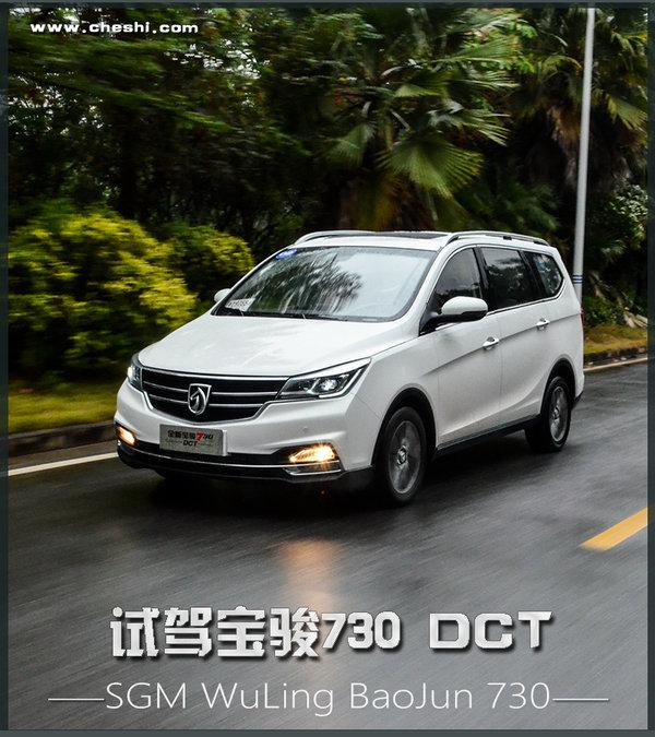 配有白宫音响的中国神车有自动挡了 试驾宝骏730 DCT-图1