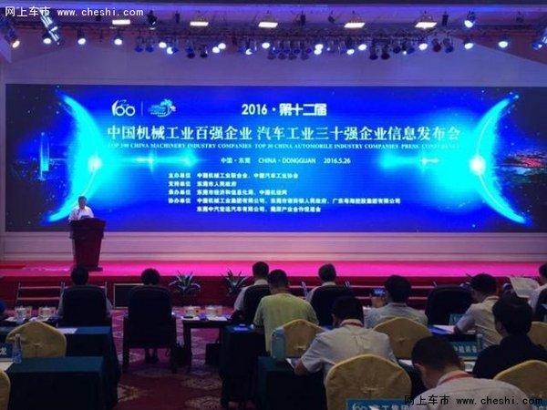 北汽集团目标跻身中国汽车行业第一阵营-图1