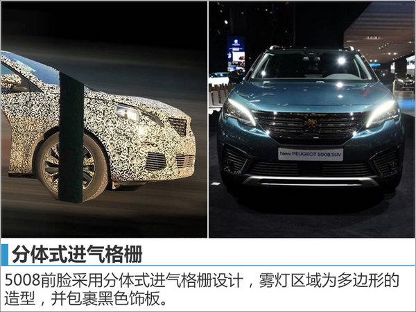 东风标致首款七座SUV曝光 搭1.8T发动机-图2