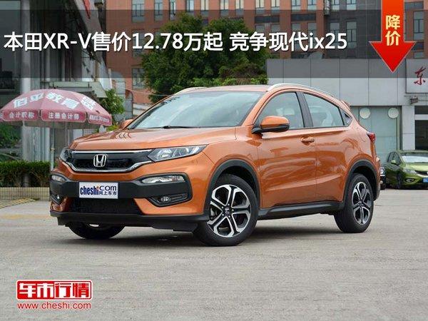 本田XR-V售价12.78万起 竞争现代ix25-图1