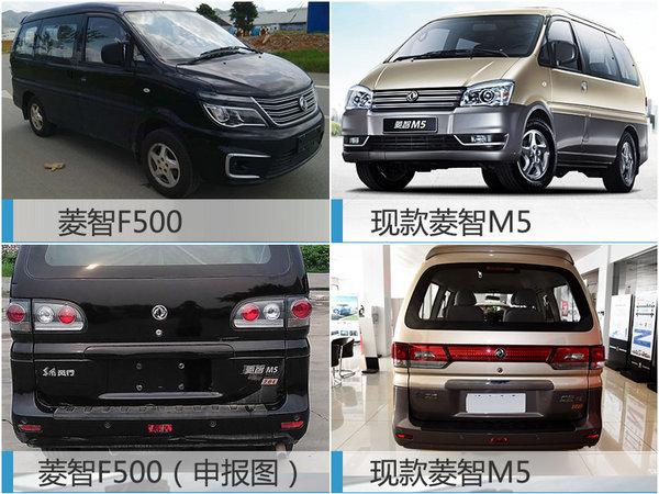 """风行MPV更名""""F500""""  采用别克GL8内饰-图3"""