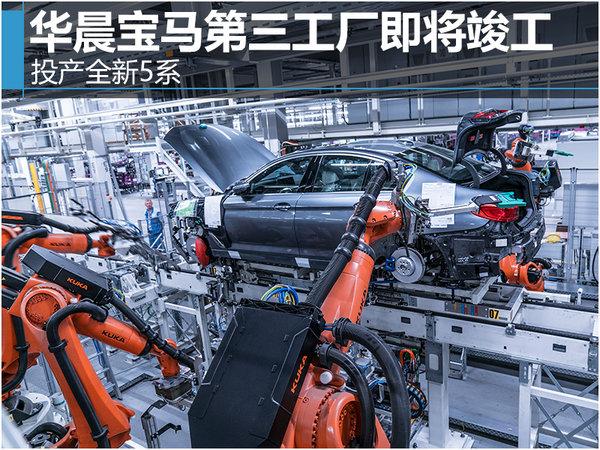 华晨宝马第三工厂即将竣工 投产全新5系-图1