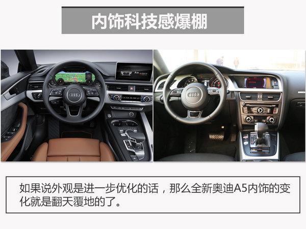 全新奥迪A5配置曝光 预计售价40万元起-图5