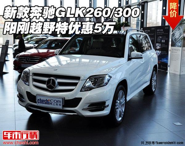 新款奔驰GLK260 300 阳刚越野特优惠5万高清图片
