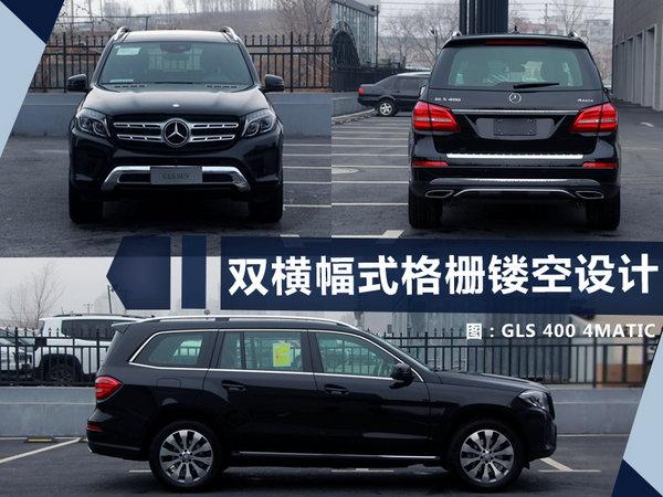 奔驰推入门版GLS 320-售102.8万 下降13万元-图2
