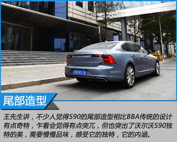 """成功pass掉BBA  80后""""白骨精""""为何选择S90-图7"""